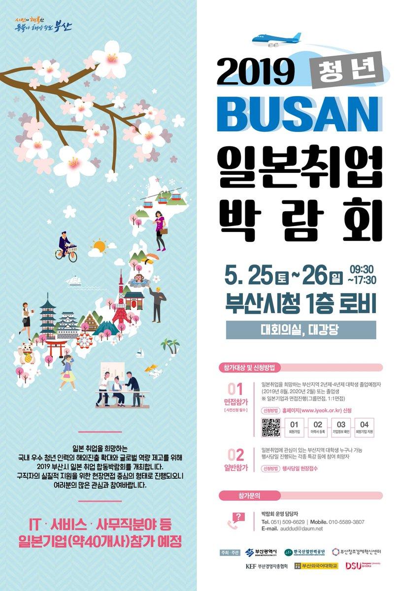 2019 BUSAN 청년 일본취업 박람회가 5월25일(토)~26일(일)  관련 이미지 입니다.