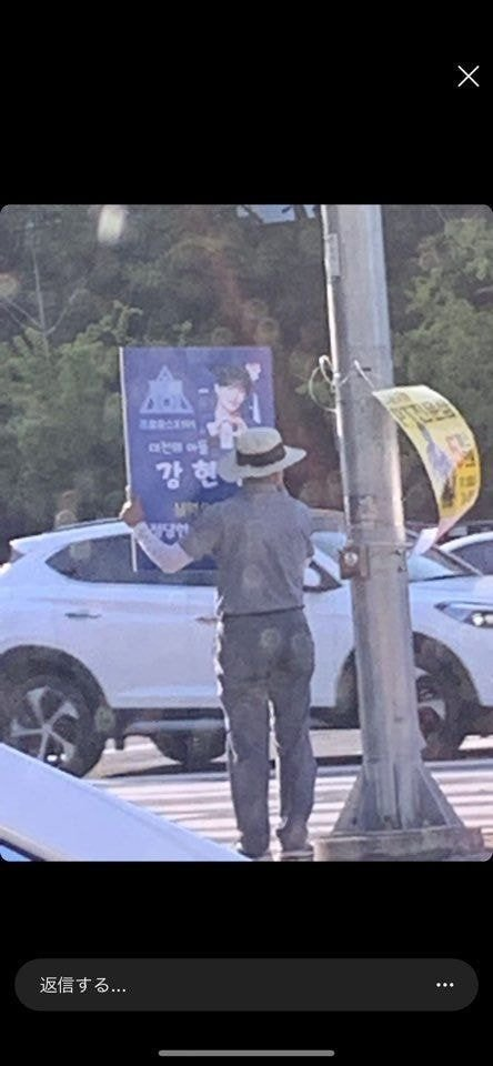 Produce X 101's Kang Hyunsoo's father seen promoting for his son in the streets - pictures go viral https://forms.gle/jYH2no4Z7KQLoGe28…