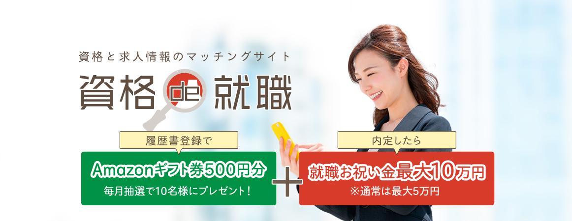 【キャンペーンのお知らせ】「日本の資格・検定」の新サービス「資格de就職」では #履歴書 を登録した方の中から抽選で毎月10名様に #ギフト券 500円分をプレゼントする #キャンペーン を開催中だわん? #資格 に特化した #求人情報 もぜひチェックだわん❗️詳細はこちら⇒ …