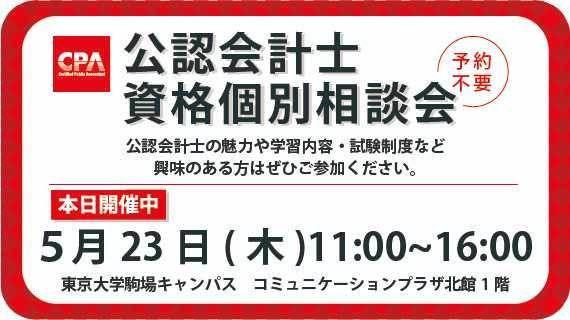 本日にて東京大学駒場キャンパスコミュニケーションプラザ北館1FにてCPA会計学院による公認会計士の相談会を実施しています。公認会計士の仕事や試験制度、就職状況など詳しく説明します。11:00~16:00まで開催しておりますので、是非ご参加ください。