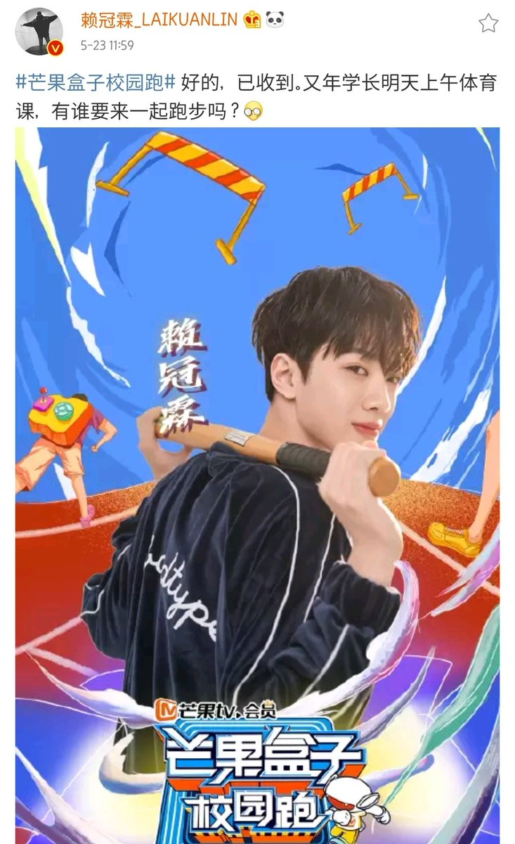 [] 190523 kuanlin&#39;s weibo update  caption: okay, received. tomorrow afternoon&#39;s sports class with you nian senior. anyone want to run together?  #LAIKUANLIN #라이관린 #赖冠霖 #賴冠霖<br>http://pic.twitter.com/BRbHc234up