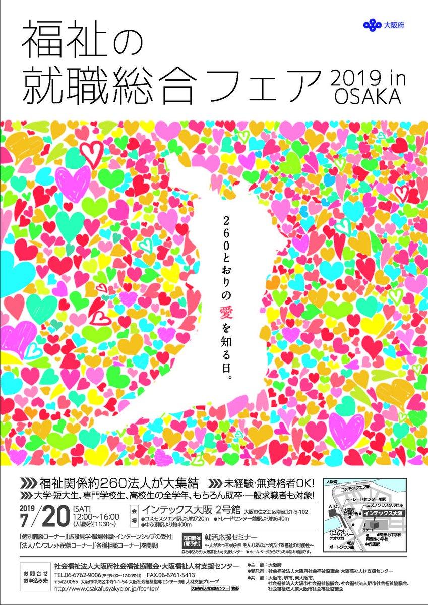 「260とおりの愛を知る日。」福祉の就職総合フェア2019 in OSAKAを7/20(土)インテックス大阪で開催します!大学・短大、専門学校生、高校生の全学年、もちろん既卒・一般求職者も対象です!詳しくは→