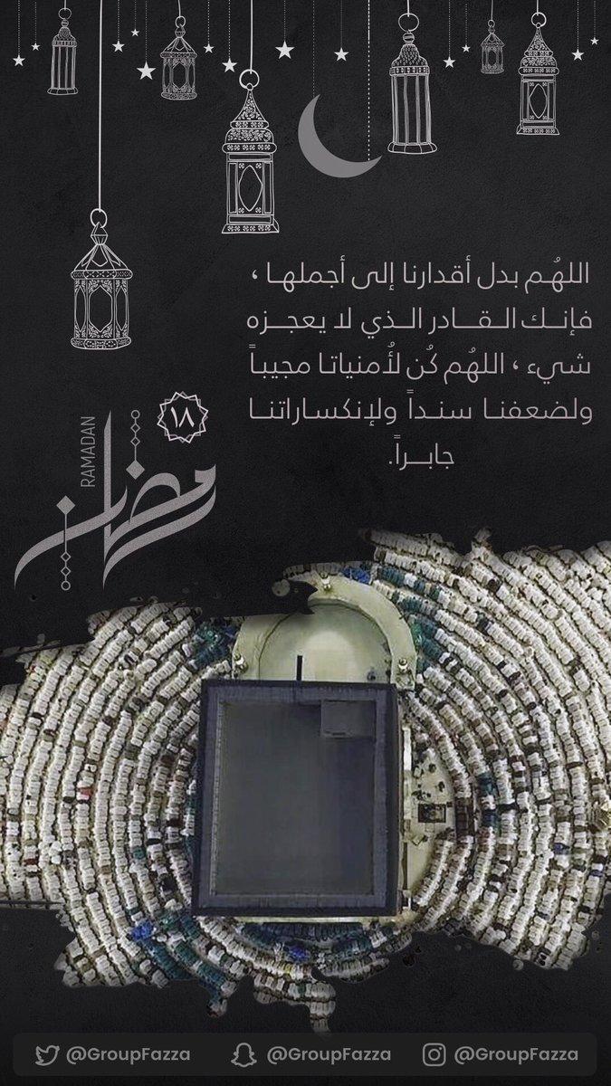قروب فزاع On Twitter 18 رمضان الله م بدل أقدارنا إلى أجملها فإنك القادر الذي لا يعجزه شيء الله م ك ن لأ منياتنا مجيبا ولضعفنا سندا ولإنكساراتنا جابرا Https T Co B18xoyengq