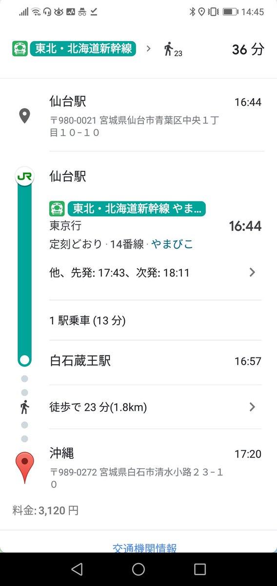 【仙台に就職予定の地方民に教えたい仙台の交通事情】・仙台駅から川内駅に行くには新幹線よりも飛行機とリムジンバスを使った方が早い・仙台駅から白石駅へは飛行機で千歳へ飛んでJRを使うのが最も早い・JR、東西線、南北線の乗換駅は飯田橋・仙台から沖縄までは36分で行ける