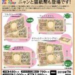 猫紙幣がスペースファクトリー様からグッズ化!