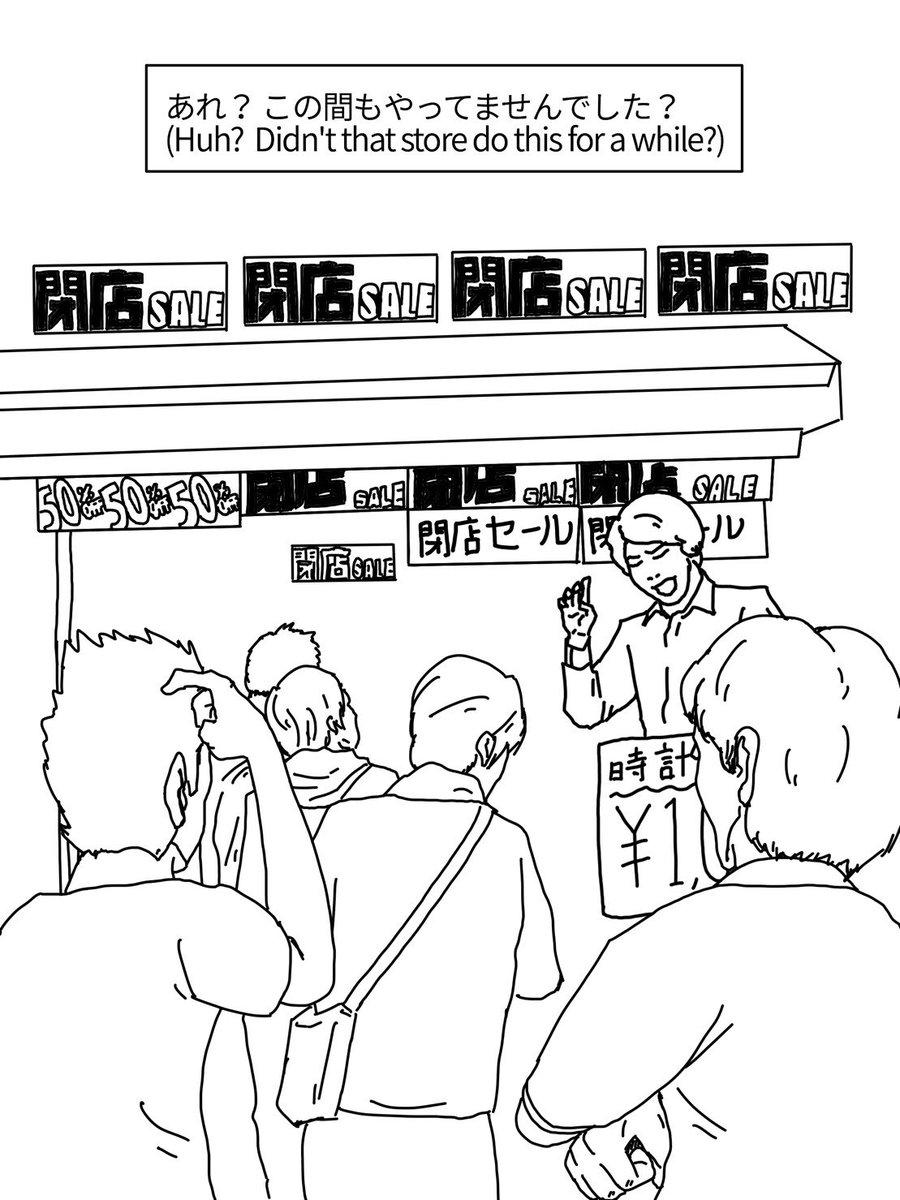 「英会話の例文っぽく日本紹介」Introduce Japanese example sentences like English for foreigners作:三好   イラスト:関谷迅市A:あれ?この間もやってませんでした?#英会話の例文っぽく日本紹介#閉店セール#have a going-out-of-business sale
