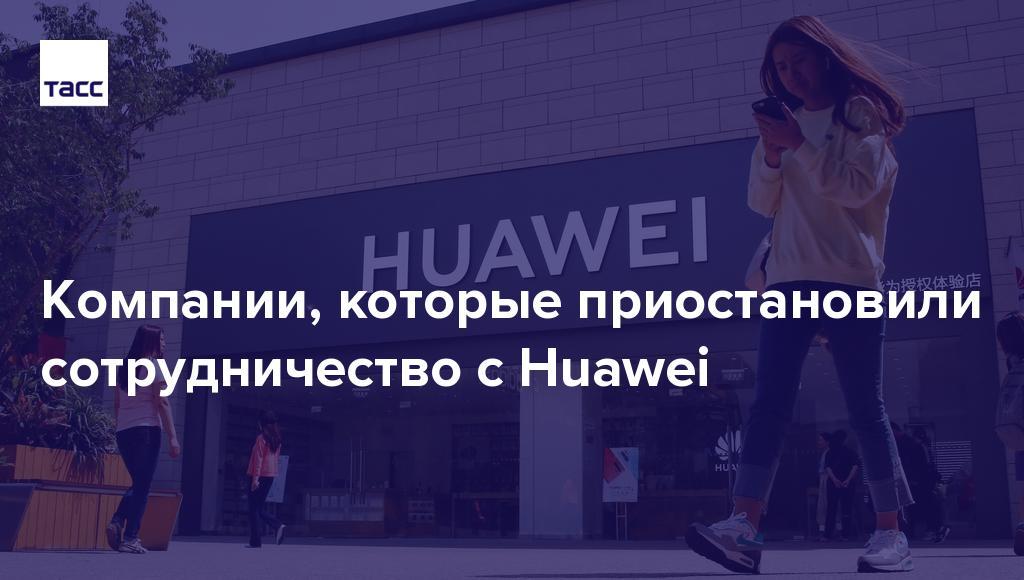 ТАСС's photo on Huawei