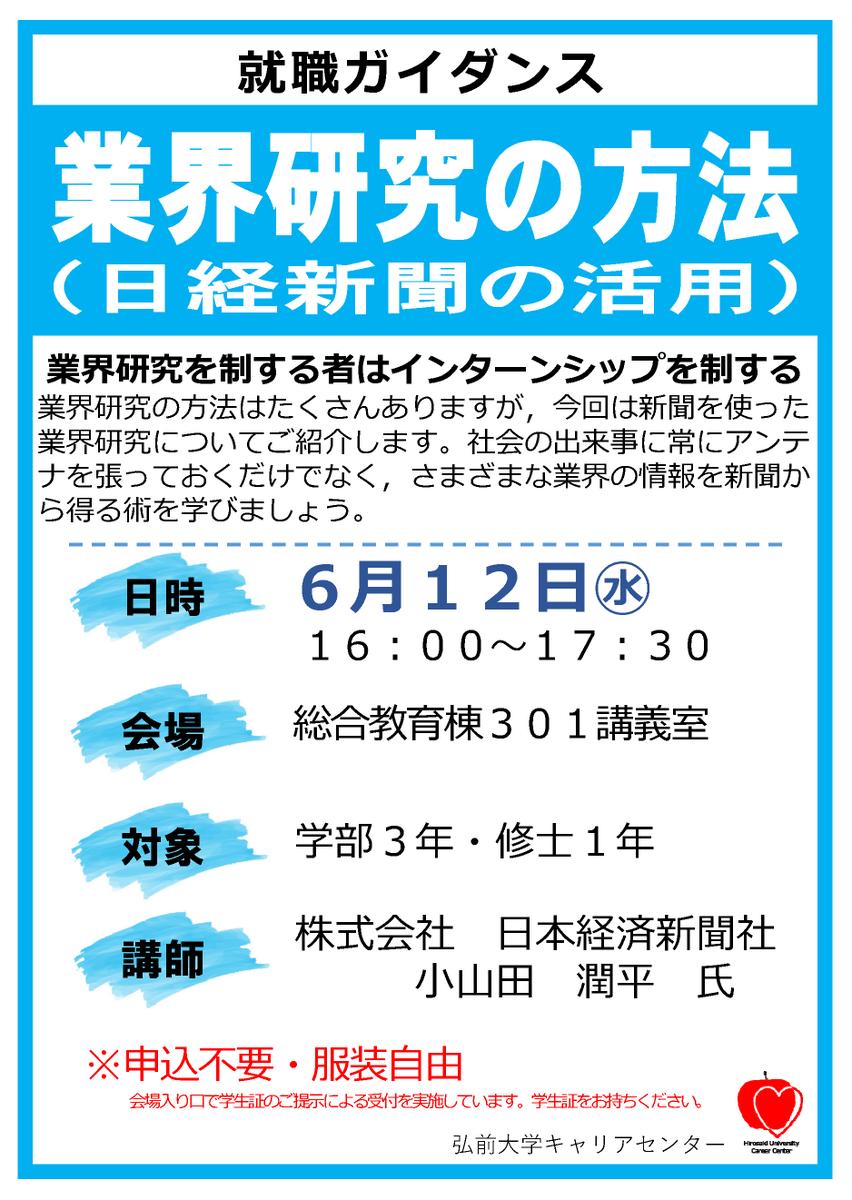 【学部3年・修士1年】『就職ガイダンス 業界研究の方法(日経新聞の活用)』開催のお知らせです!