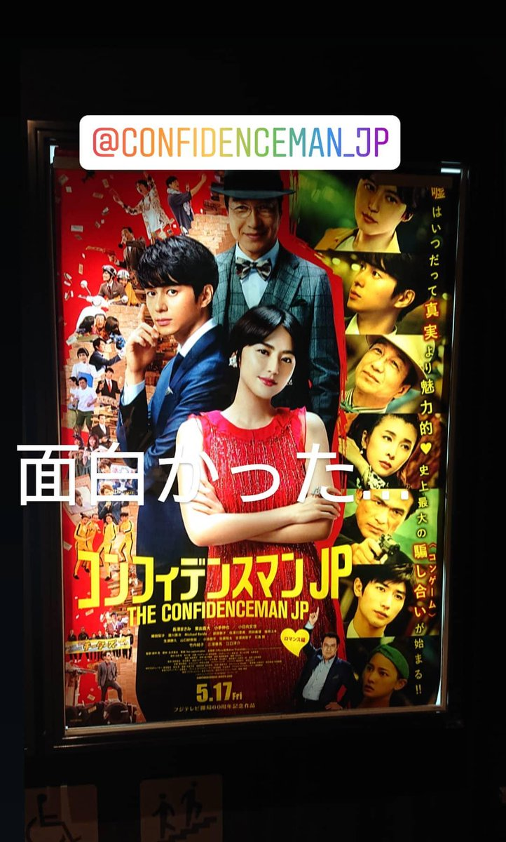 Movie the コンフィデンス jp マン