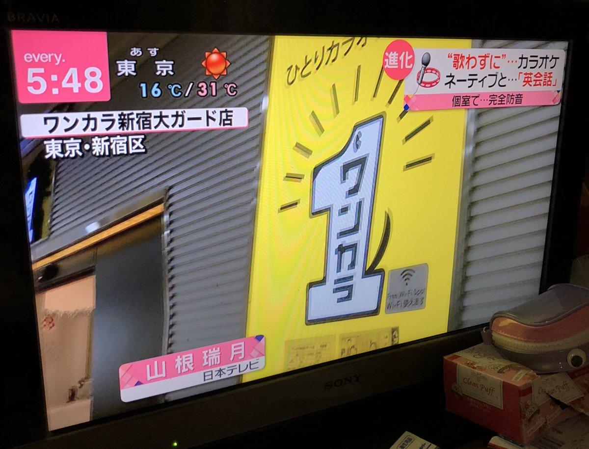 日テレeveryで新宿のワンカラ紹介されてる〜英会話かあ。気にはなってた。テーマは「歌わないからおけ」みたいワンカラじゃないけど、電車のやつ行ってみたい