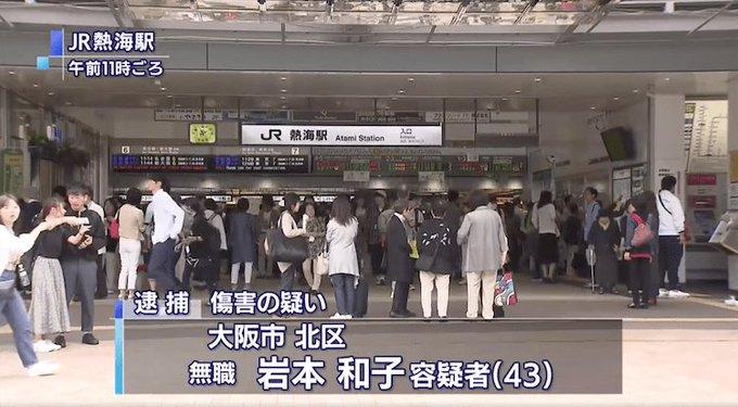 文春 オンライン 和子 岩本