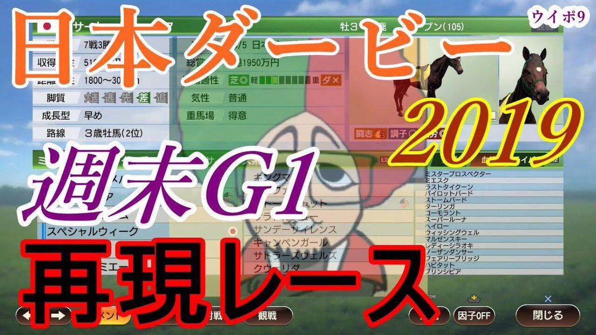 日本ダービー2019東京優駿ウイニングポスト9シミュレーション再現レース【ウイポ9実況】 https://t.co/vjrkTE7G7Z  さあいよいよ競馬の祭典です 久しぶりにぶっ込みます #日本ダービー × #ウイニングポスト9  リンク先よろしくお願いします🥺