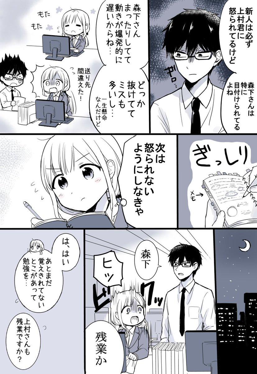 東ふゆ@柏田さん1巻発売中さんの投稿画像