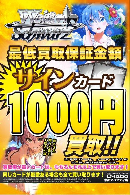 084536f162ebd SP最低保証1000円買取! (PRカード、ノーマルホイルTD、SR、XRは対象外です。) おうちに眠っているサインございませんか!? ぜひアバンティ京都店までお願いし  ...