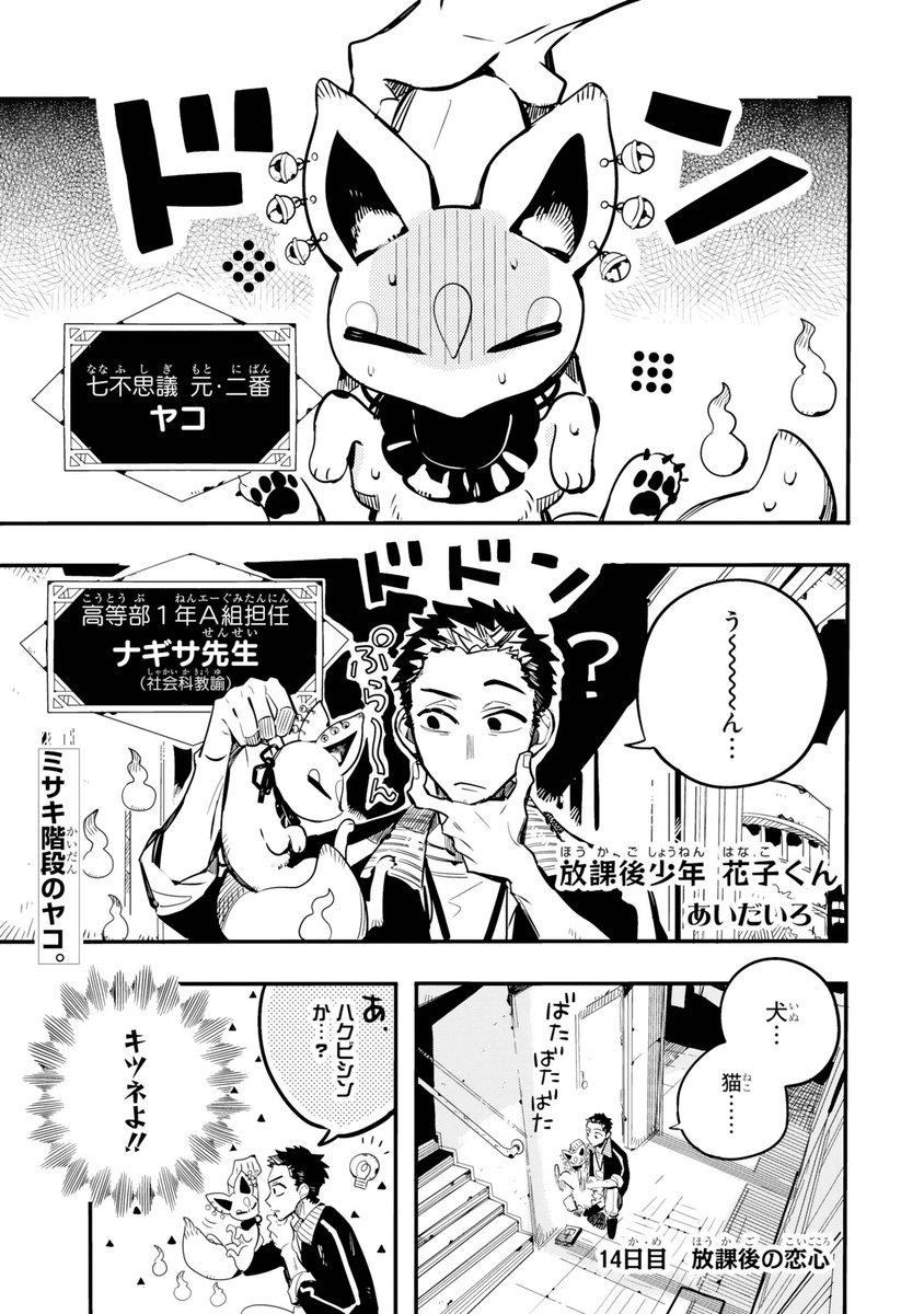 花子 自縛 くん 不思議 少年 七