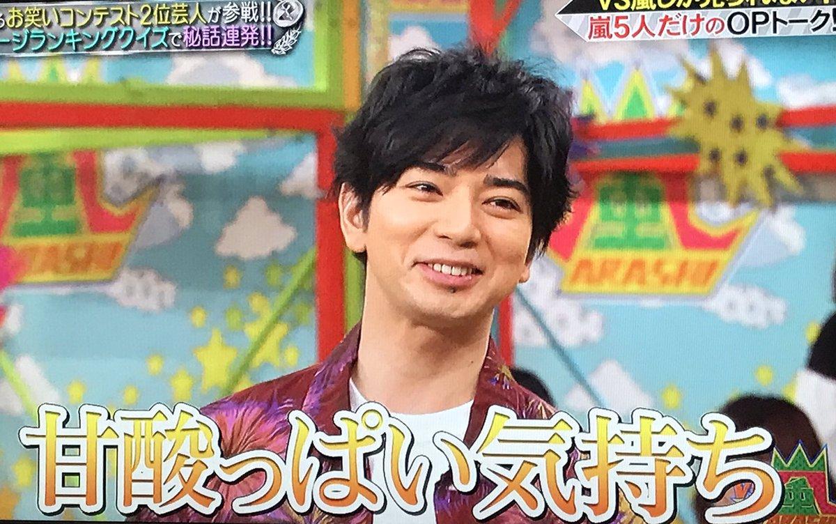 みっちゃん's photo on #VS嵐