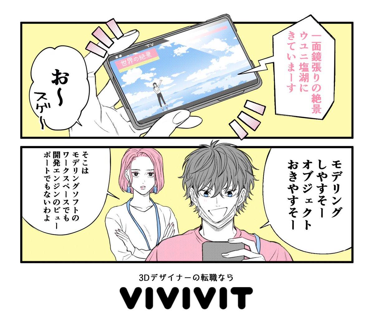 またまた『ビビビット』さんのPR漫画描かせていただきました!今回は「これだからゲーム作りはやめられない!」のキャラで参戦です!デザイナー職での転職をお考えの方は是非覗いてみてください! #vivivit_chuto #PR
