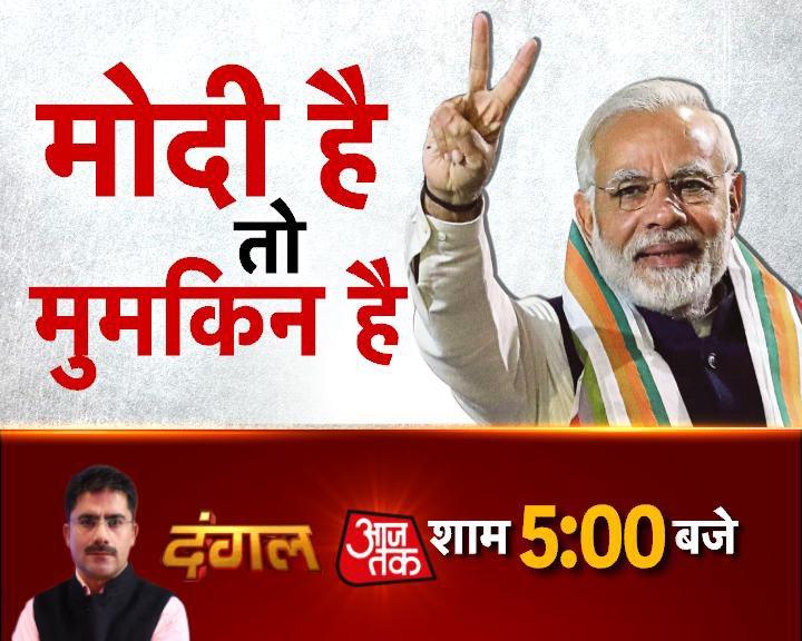 कांग्रेस के नारे, जनता ने लगाए किनारे.पहली बार 50% से ज़्यादा वोट वाली सरकार.सूरमाओं ने चाटी धूल, फिर खिला कमल का फूल.मोदी है तो मुमकिन है!दंगल, 5PM, @aajtak पर.