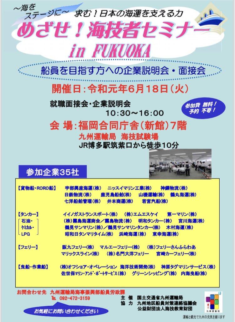 【船員に興味がある方はぜひ】6/18(火)めざせ!海技者セミナー IN FUKUOKAを開催!@九州運輸局(博多駅)企業説明会や就職面接会が行われるほか、資格や就職の相談もできます。事前登録不要なので、少しでも気になる方は気軽にお越しください!