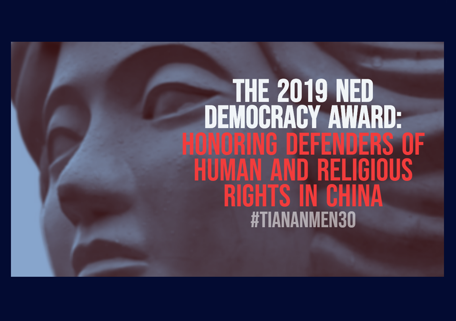 This year @NEDemocracy will honor human rights organizations working to protect and empower minority groups in #China despite great risk. Learn more below #DemAward