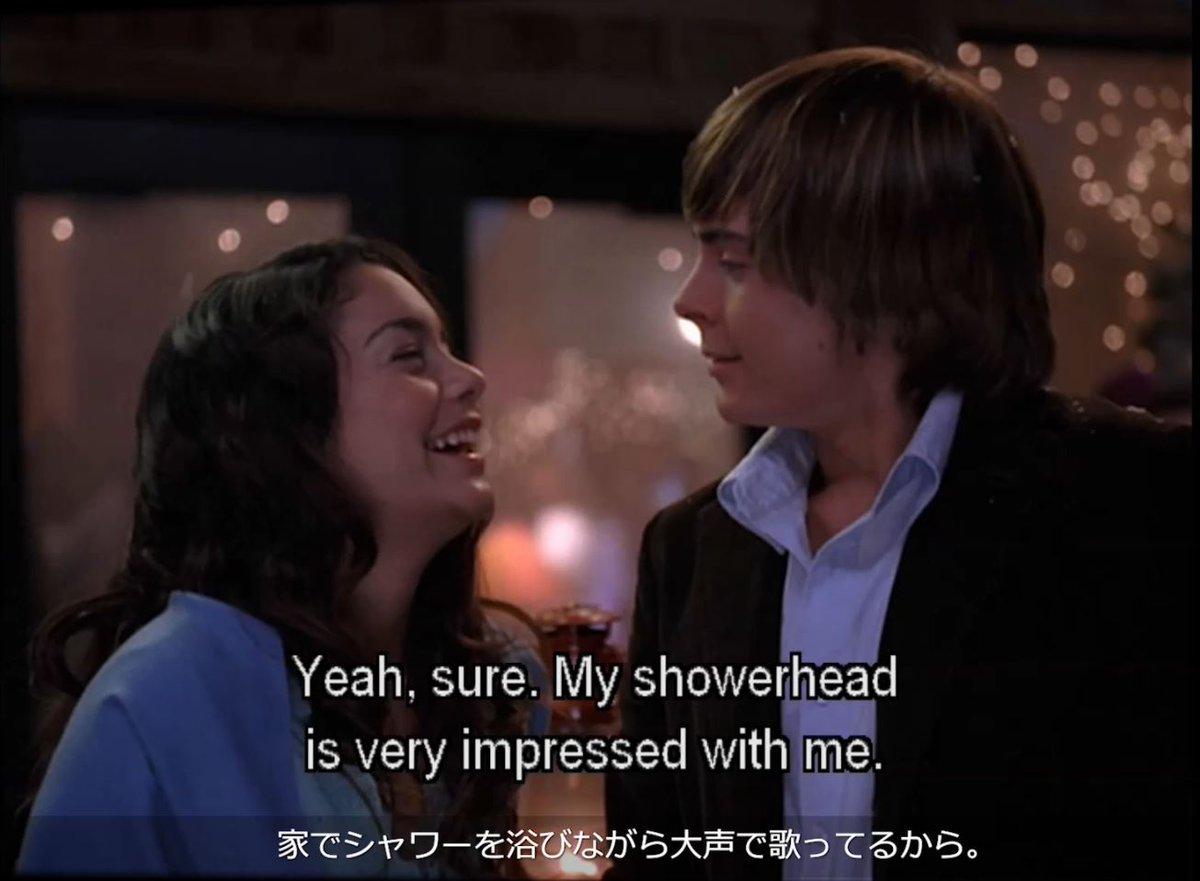by ハイスクールミュージカルガブリエラに歌を褒められた後のトロイの返答が、My showerhead is very impressed with me.とてもユニークな返答にガブリエラも思わず笑ってしまいましたw#英会話 #映画 #ハイスクールミュージカル