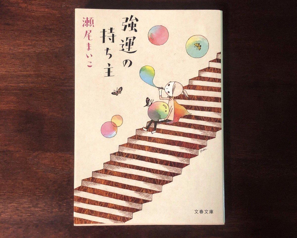 「強運の持ち主」瀬尾まいこ占い師に転職した主人公。占いってこんな適当で大丈夫か?と少し思ったけど、彼女の言葉で相談者のいろいろな問題を解決に導いていくからこういう占いもありかと思った。瀬尾さんの小説はどこをとってもほっこりしてて、やっぱり良い。ダイエーのデートの描写が一番好き。