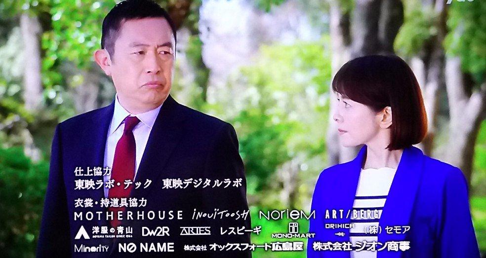 女 さん の 科捜研 土門