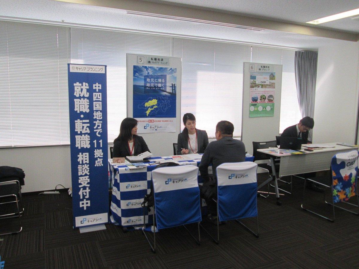 明日(24日(金))午後5時~8時30分、東京・有楽町の「ふるさと回帰支援センター」にて「キャリアコンサルタントによる就職・転職相談&岡山のの生活環境や移住支援制度についてのナイター相談会」を開催。当日参加はもちろん、途中参加も大歓迎! #移住 #転職