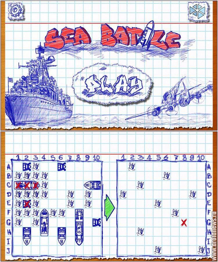 Открытка морской бой