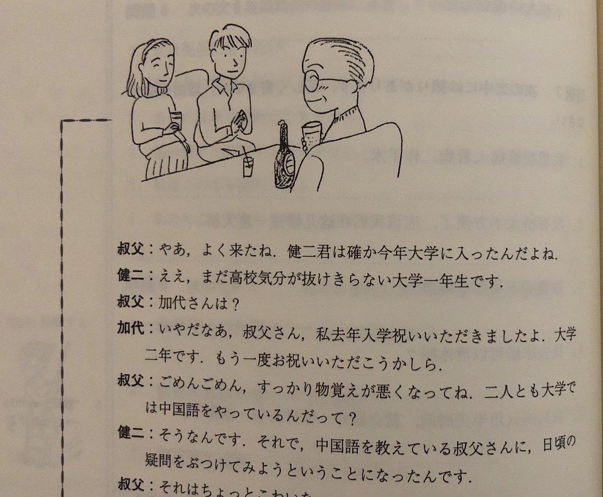 TLで「英会話の本の例文に小沢健一!」ってのを見たな〜と思いつつ参考文献をペラペラしてたらめちゃくちゃ小沢健二風な健二さんを発見…#ozkn