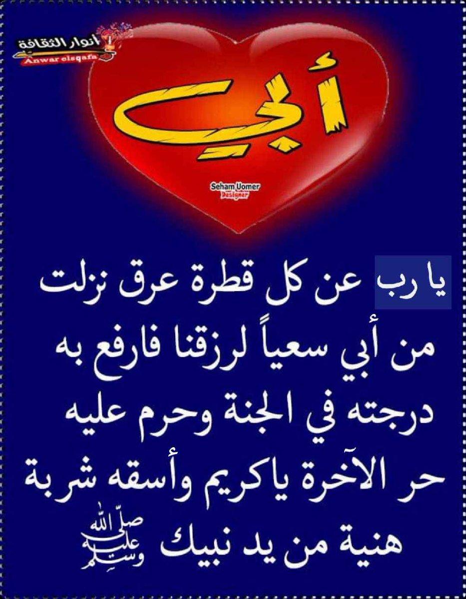 البطاقة الإسلامية On Twitter دعاء للأب