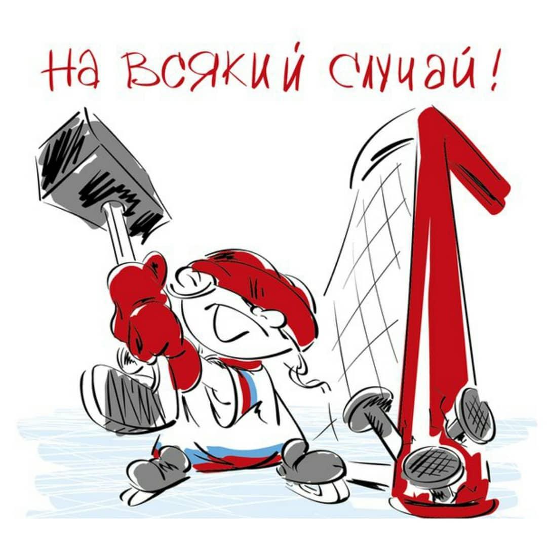 Прикольные открытки про хоккей, первомаем днем победы