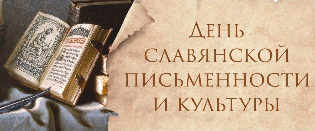 С днем славянской письменности картинки, поздравлением малыша