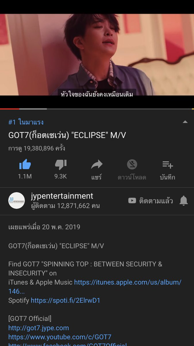 19 M. ยาวไปๆ #GOT7       #IGOT7  #FANBOYGOT7  #GOT7_ECLIPSE  #GOT7_SPINNINGTOP            #GOT7_BETWEEN_SECURITY_AND_INSECURITY