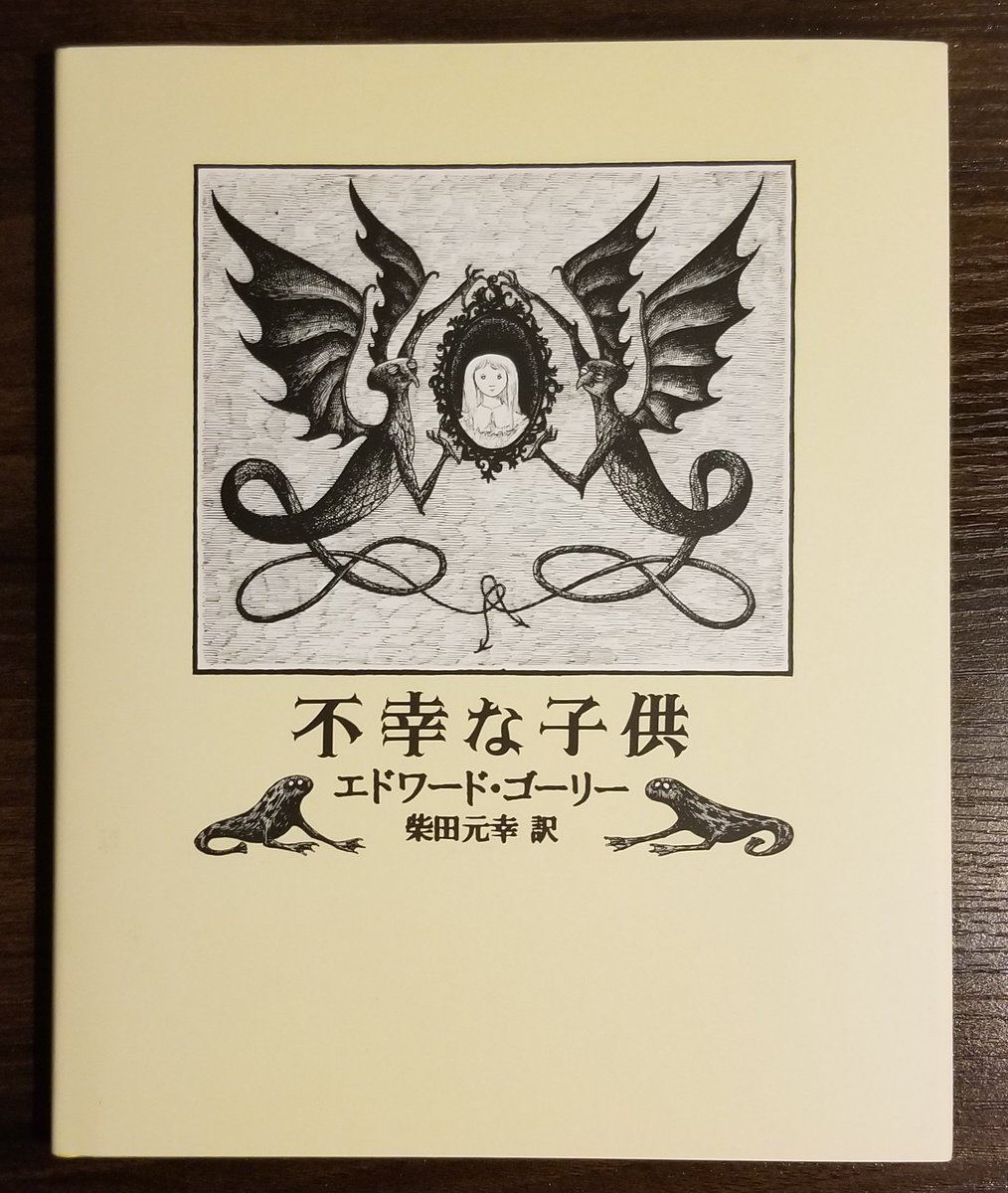 オリラジ中田さんの「中田敦彦のYouTube大学  」がとても面白い。歴史は暗記科目だと思っていたけど、これなら教養として身に付けたいと思う。絶対一度見たほうが良い。全国の中高に中田さんを派遣してほしい。そんな訳で中田さんお勧めのエドワード・ゴーリーの絵本届いたー。