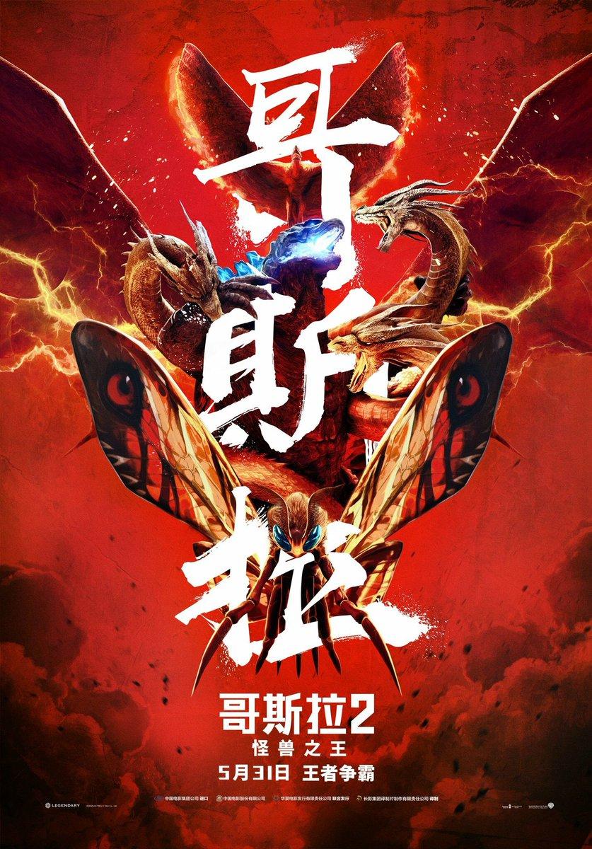"""ใครอ่านออกบ้าง? โปสเตอร์ฉบับจีนจาก #GodzillaKingoftheMonsters """"ก็อดซิลล่า 2 ราชันแห่งมอนสเตอร์"""" เข้าฉาย 30 พฤษภาคมนี้ที่ เมเจอร์ ซีนีเพล็กซ์ #GodzillaMovie"""