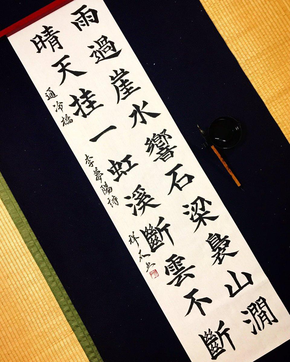 李夢陽『通冷橋』「雨過崖水響 石梁裊山㵎 晴天挂一虹 溪斷雲不斷」 #書道 #书道 #書道家 #書道アート #書 #漢字 #芸術 #美文字 #手書き #書法 #书法 #毛筆 #calligraphy #shodo #kanji #japaneseart #japanesecalligraphy #西手祥石 #楷書 #筆文字 #半切 #二行書 #夏 #漢詩 #五言絶句 #明詩