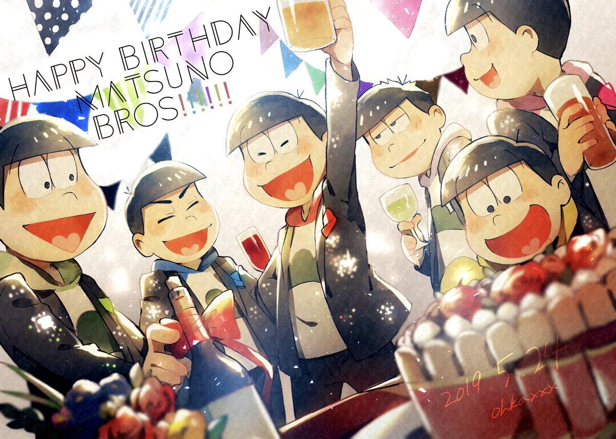 お誕生日おめでとう!!!!!!きみたちが!!!大好き!!!❤️💙💚💜💛💗#松野家六つ子生誕祭2019