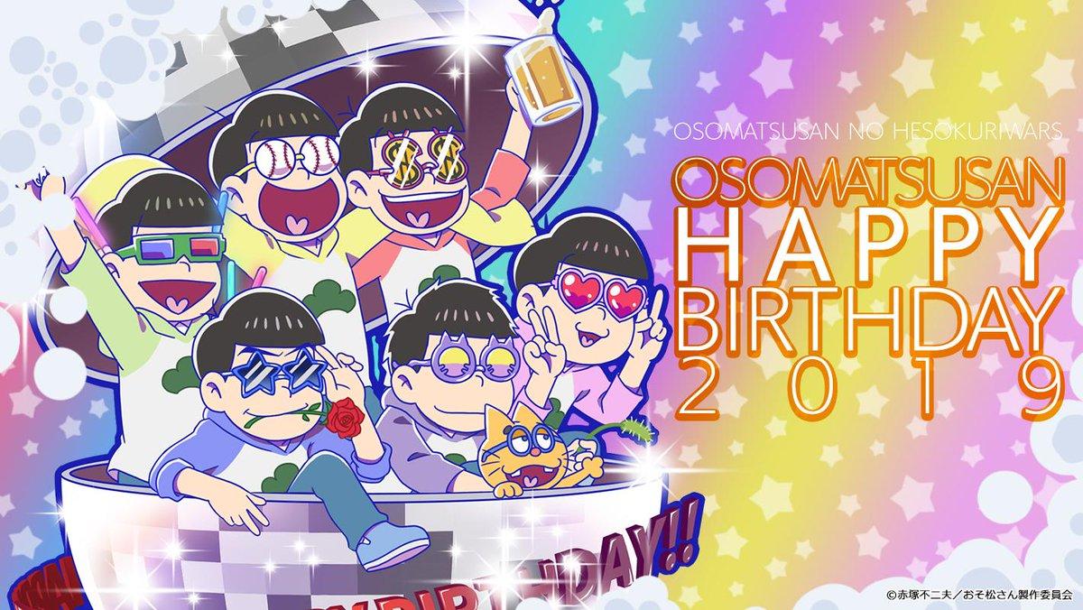 HAPPY BIRTHDAY!!6つ子の誕生日記念で500ダイヤをプレゼント中!さらにスペシャルなガチャやイベントも開催!!6つ子の誕生日をみんなでお祝いしましょう!!#へそウォ #新発売 #おそ松さん #松野家六つ子生誕祭2019