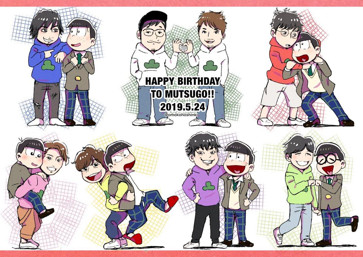 お誕生日おめでとう!!ずっと愛されて欲しいと心から願います。描きたかった神二人と共に似顔絵に挑戦できて最高に満足です。(誰?って思ったらすみませんw難しかった!でも楽しかった!愛詰め込みました!)#5月24日はおそ松さん6つ子の誕生日#松野家六つ子誕生祭2019