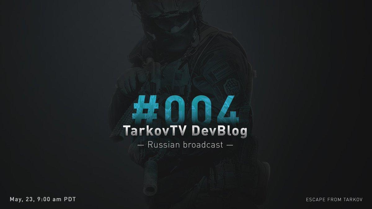 Escape from Tarkov Dev Tracker   devtrackers gg