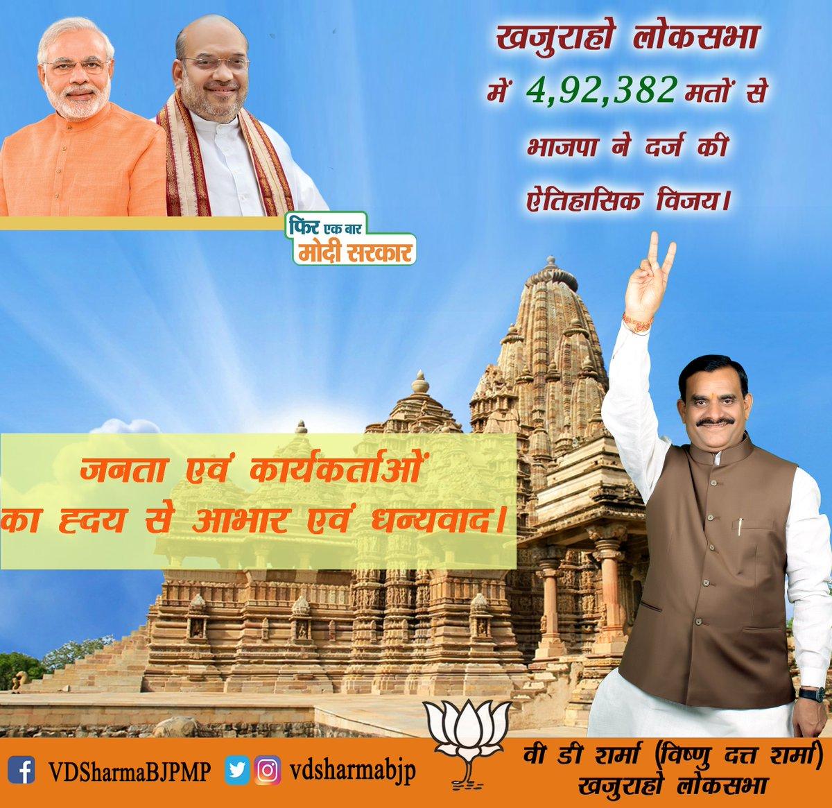 खजुराहो लोकसभा में 4,92,382 मतों से भाजपा ने दर्ज की ऐतिहासिक विजय। जनता एवं कार्यकर्ताओं का हृदय से आभार एवं धन्यवाद। #VijayiBharat  @narendramodi @AmitShah @BJP4India @BJP4MP