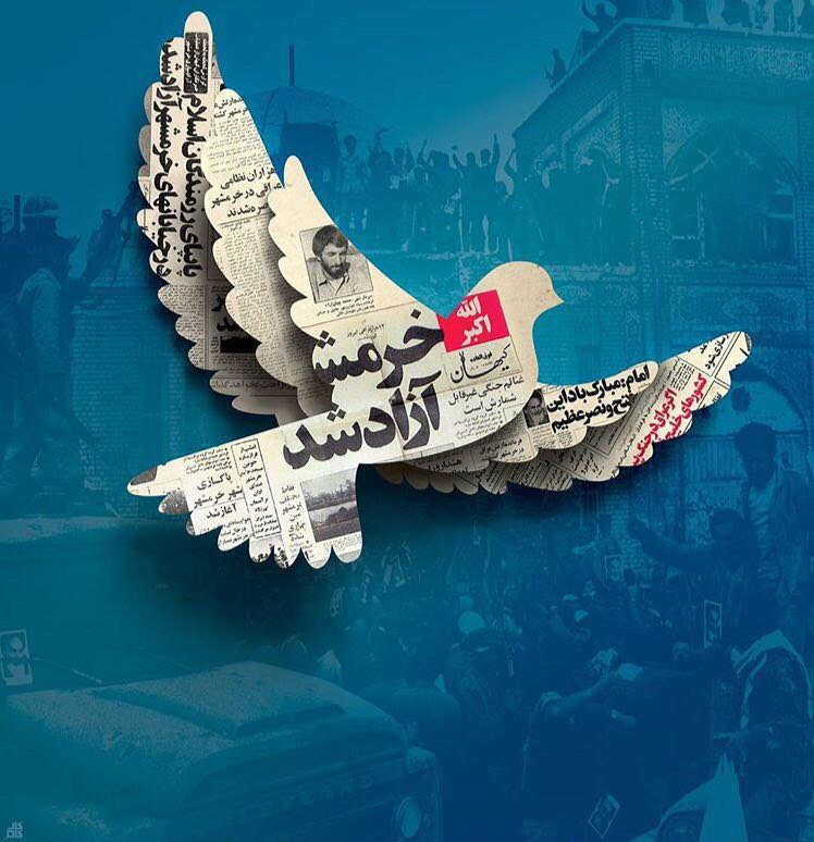 test Twitter Media - رمز پیروزی این بود:  #همهباهم بودیم... الان هم باید باشیم.   #آزادسازیخرمشهر https://t.co/XGj9x9TWSB