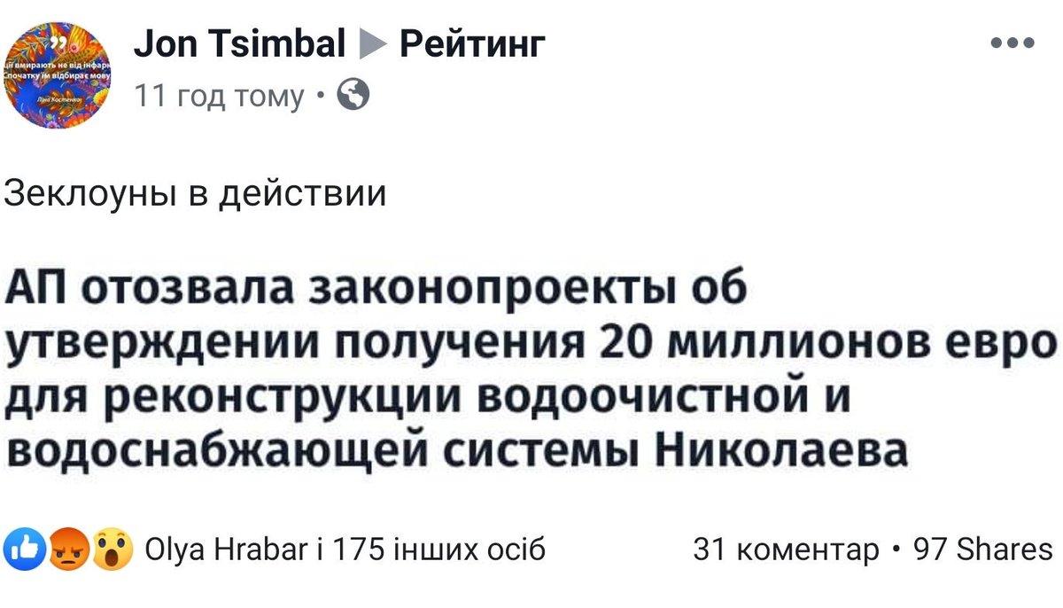 Мы опубликуем не только стенограмму, но и видео встречи Зеленского с лидерами фракций Рады, - Богдан - Цензор.НЕТ 2794