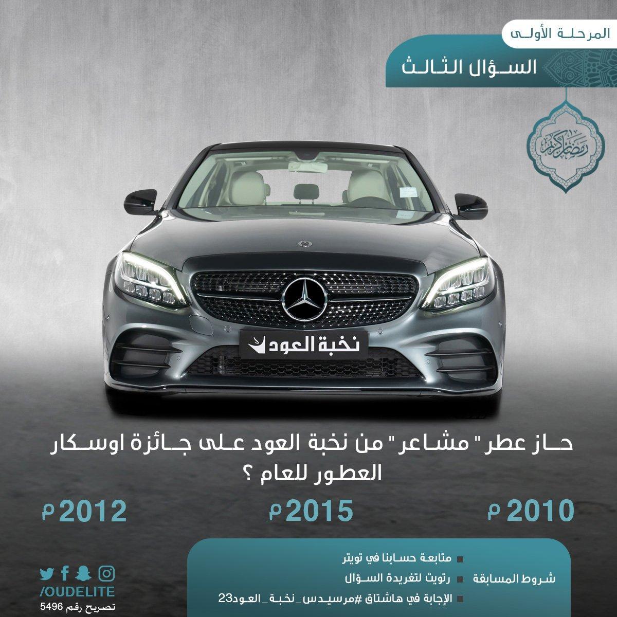 b8c355360098b Twitter Trends in Mecca