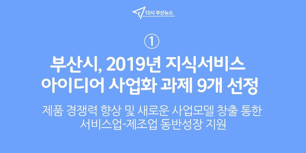 """#10시_부산뉴스 ①부산시는 '2019년도 지식서비스 아이디어 사업화""""  관련 이미지 입니다."""
