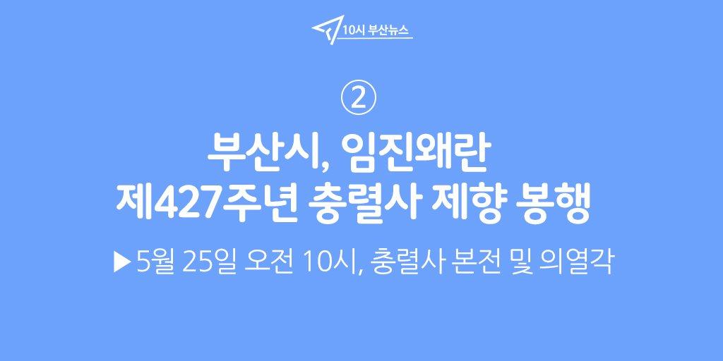 #10시_부산뉴스 ②부산시 충렬사관리사무소는 5월 25일 오전 10시 충 관련 이미지 입니다.
