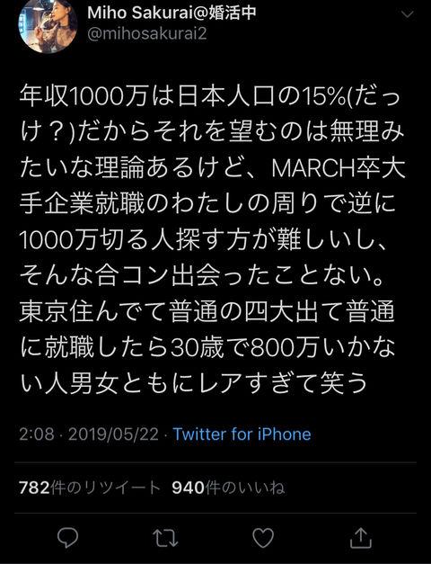 『年収1000万は日本人口の15%(だっけ?)だからそれを望むのは無理みたいな理論あるけど、MARCH卒大手企業就職のわたしの周りで逆に1000万切る人探す方が難しいし、そんな合コン出会ったことない。東京住んでて普通の四大出て普通に就職したら30歳で800万いかない人男女ともにレアすぎて笑う』