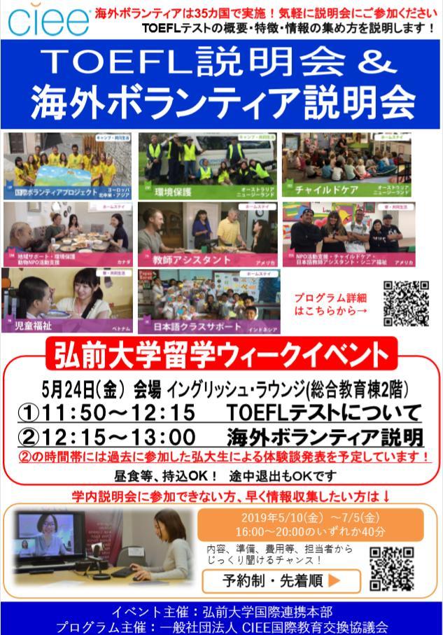 弘前大学留学ウィーク(前期)の最終日です?。2つの説明会を実施します。TOEFL・海外ボランティア説明会では,実際に海外ボランティアに参加した学生の体験談が聞けるほか,東南アジア留学説明会では,日本語パートナーズ生として派遣された学生,はやぶさカレッジ生が発表します!お待ちしてます!