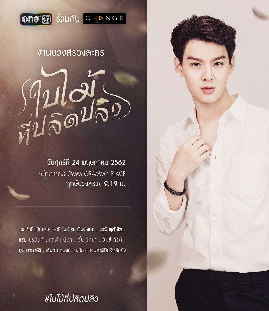 #MingEr   Let&#39;s trend   #ใบไม้ที่ปลิดปลิว  Trend start 9 AM(BKK time)   The Fallen leaf worship  24.05.2019  09:19AM  GMM Grammy Place   Please use photo in event, drama only or other cast. Don&#39;t use photo not relate to drama. Thank you  #Saint_sup<br>http://pic.twitter.com/ueUvU1KINs